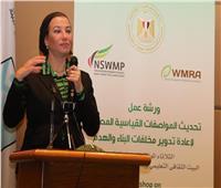 وزيرة البيئة: استخدام «الركام» كبديل للتصنيع في منتجات البناء