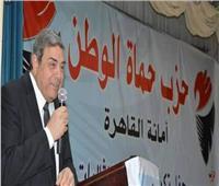 «حماة الوطن» ينعى رئيس هيئته البرلمانية بالشيوخ