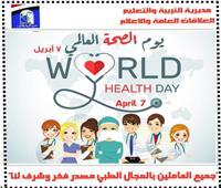 تعليم القاهرة تحتفل باليوم العالمي للصحة