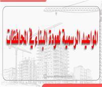 إنفوجراف| المواعيد الرسمية لعودة البناء في المحافظات