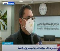 الصحة: برتوكول العلاج المصري ضد كورونا الأكفأ على مستوى العالم