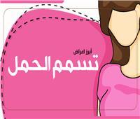 إنفوجراف| أبرز أعراض تسمم الحمل