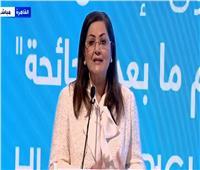 وزيرة التخطيط: اقتصاد مصر كان أكثر مرونة في التعامل مع جائحة كورونا