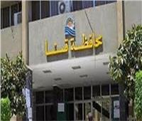 محافظ قنا يعلن موعد بدء التقديم للدفعة الرابعة من «البرنامج الرئاسي»
