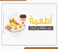 إنفوجراف | أطعمة لا يجب تناولها في الصباح
