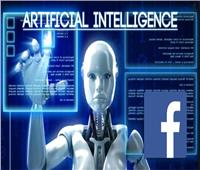 «فيس بوك» تعزز الذكاء الاصطناعي بمشاركة البيانات الواقعية