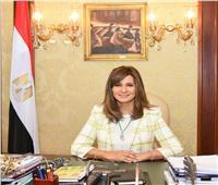 بعد نشر «بوابة أخبار اليوم» قصتها .. وزيرة الهجرة تتواصل مع مصرية تعرضت للتمييز