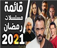 أجور النجوم في مسلسلات رمضان.. و«السقا» في الصدارة