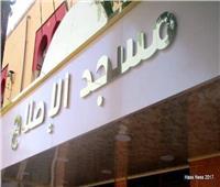 افتتاح 8مساجد بتكلفة 4 ملايين و475 ألف جنيه بقنا