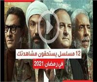 اخترنا لك.. 12 مسلسل يستحقون مشاهدتك في رمضان 2021