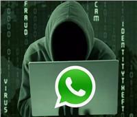 احذر | رسالة احتيال خطيرة على «واتس آب» لسرقة بياناتك