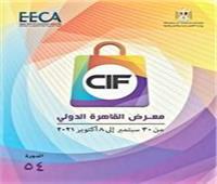 انطلاق فعاليات الدورة الـ 54 لمعرض القاهرة الدولي سبتمبر المقبل
