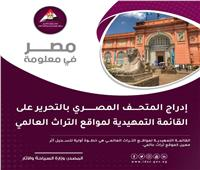 الحكومة: إدراج المتحف المصري على القائمة التمهيدية لمواقع التراث العالمي