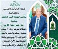 محافظ المنيا يهني الرئيس السيسي بحلول شهر رمضان الكريم