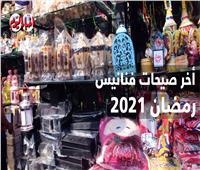 دياسطي وبكار وفنانيس آخر صيحات رمضان ٢٠٢١| فيديو