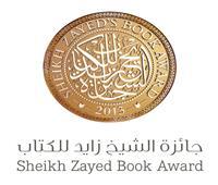 مجلس أمناء «جائزة زايد للكتاب» يعتمد أسماء الفائزين بالدورة الـ 15