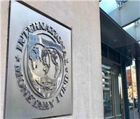 صندوق النقد الدولي: 2021 عام صنع سياسات تستهدف تسريع وتيرة التعافي