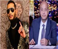 آخرها «حاشر دماغك ليه؟».. محمد رمضان يواصل الرد على «عمرو أديب»