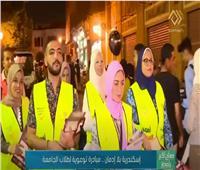 إسكندرية بلا إدمان.. مبادرة توعوية لطلاب الجامعة والمجتمع السكندري|فيديو