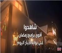 برامج شهر رمضان يوميا على «بوابة أخبار اليوم» .. انتظرونا   فيديو