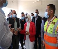 «زايد» تتفقد أعمال إنشاء وحدة طب أسرة «الكاجوج» بتكلفة 18 مليون جنيه