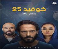 راندا البحيري تواجه «كوفيد 25» أمام يوسف الشريف