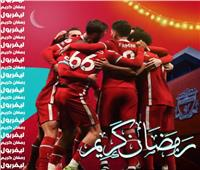 بطريقة خاصه .. ليفربول يهنئ الأمة الإسلامية بحلول «شهر رمضان»