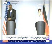 بث مباشر| مؤتمر صحفي لوزير الدفاع الأمريكي ونظيرته الألمانية