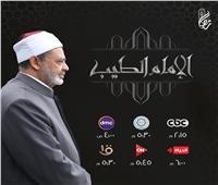 في موسمه الخامس.. وسطية الإسلام محور برنامج «الإمام الطيب» 2021