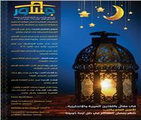 «جسور» الإفتاء العالمية  تنشر عددًا جديدا عن رمضان في زمن الجائحة