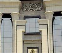 الجريدة الرسمية تنشر 9 أحكام مهمة لـ«الدستورية» و3 دعاوى تنازع اختصاص