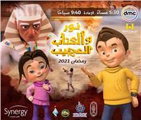 «نور والكتاب العجيب».. مسلسل كارتوني يكشف أسرار الحضارة المصرية