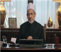 شيخ الأزهر: الإسلام دين الوسطية والمسلمون هم الأمة الوسط