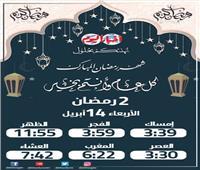 إمساكية شهر رمضان ٢٠٢١ | مواعيد الإفطار والسحور ثاني يوم رمضان