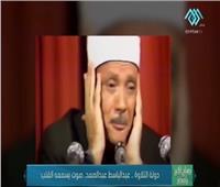 دولة التلاوة.. عبدالباسط عبدالصمد صوت يسمعه القلب |فيديو