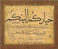 «خياركم ألينكم» لوحة للخطاط إسماعيل بن حسن أفندي المتوفى سنة 1780