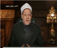 المفتي يوضح العلاقة بين القرآن وعدد آياته وشهر رمضان  فيديو