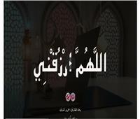 أدعوك ربي| «اللهم ارزقني».. دعاء اليوم الثالث من شهر رمضان «فيديو»