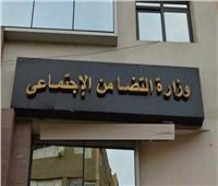 قيد جمعيةحصيد الخير للتنمية والرعاية بتضامن القاهرة