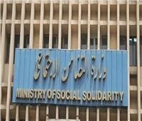 الجريدة الرسمية تنشر قرار «تضامن القاهرة» بشأن قيد مؤسسة