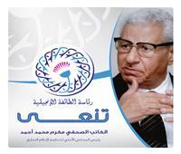 الإنجيلية ناعية مكرم محمد أحمد: قامة صحفية عظيمة