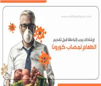 إنفوجراف|  إرشادات يجب إتباعها قبل تقديم الطعام لمصاب كورونا
