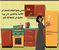 مرفق الكهرباء يطلق حملة «رمضان جانا وفر معانا» لترشيد الاستهلاك