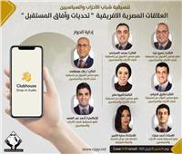 العلاقات المصرية الإفريقية في فعالية جديدة لتنسيقية الشباب عبر «كلوب هاوس»