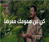 ابتهال «كن عن همومك معرضا» مع المنشد أحمد العمري | فيديو
