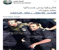 بعد حلقات «الاختيار 2».. هاشتاج «تحية للأبطال رجالة الداخلية» يجتاح تويتر