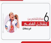 إنفوجراف| 6 نصائح للتخلص من مشاكل الهضم في رمضان