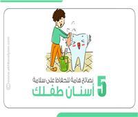 5 نصائح هامة للحفاظ على سلامة أسنان طفلك