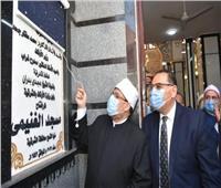وزير الأوقاف: مسجد «الغنيمي» صرحًاإسلاميًاومنارةتثقيفية ودعوية جديدة