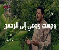 من لي سواك | ابتهال «وجهت وجهي إلى الرحمن» مع المنشد أحمد العمري